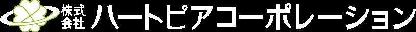 株式会社ハートピアコーポレーション